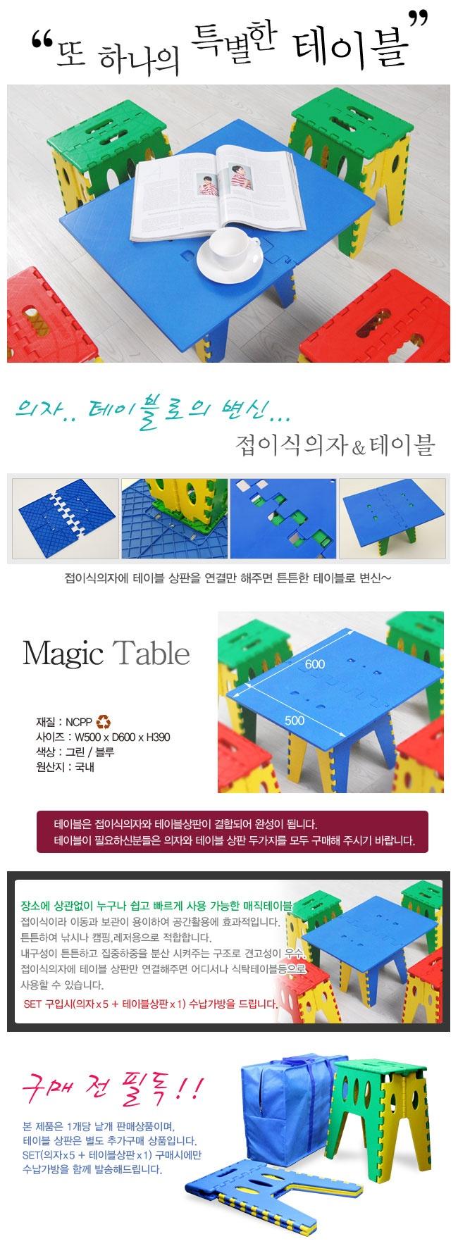 휴대용 접이식 테이블-cont1.jpg